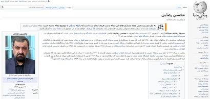 الصفحة الخاصة بالقائد السابق لقوات الحرس الثوري محسن رضائي