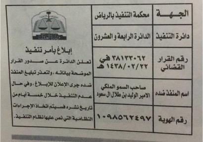 صورة عن البلاغ المنشور ضد الأمير الوليد بن طلال