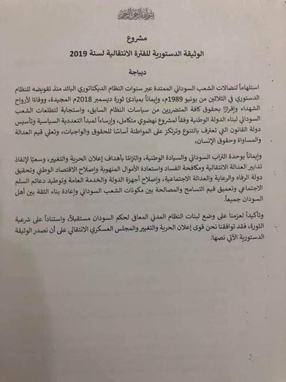 مشروع الوثيقة الدستورية للفترة الانتقالية لسنة 2019 بالسودان