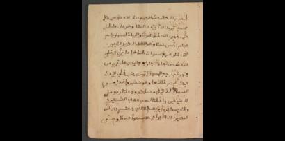 صفحة من مذكرات عمر بن سعيد