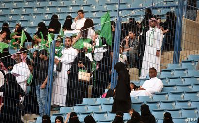عائلات سعودية تصل إلى الملعب