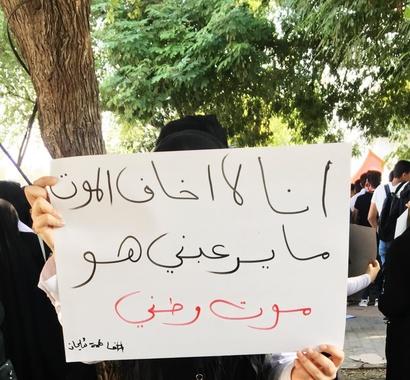 فاطمة خلال مشاركتها في احتجاجات ساحة التحرير وسط بغداد
