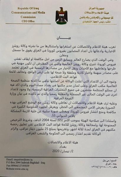 بيان هيئة الإعلام والاتصالات العراقية