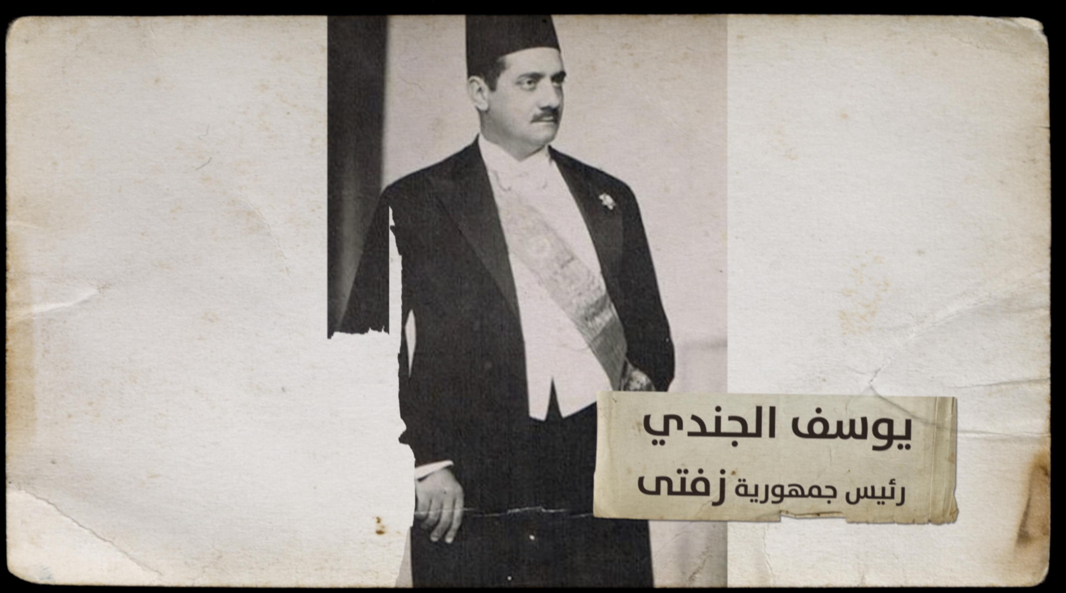 تاريخ جمهورية زفتى | Elsaha