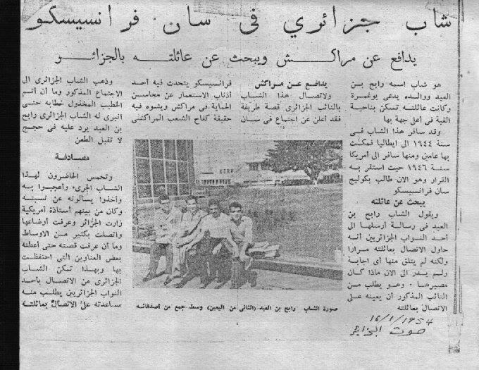 """مقال في جريدة """"صوت الجزائر"""" حول رابح بلعيد.. بحثه عن عائلته ودفاعه عن المغرب- أرشيف الدكتور رابح بلعيد"""