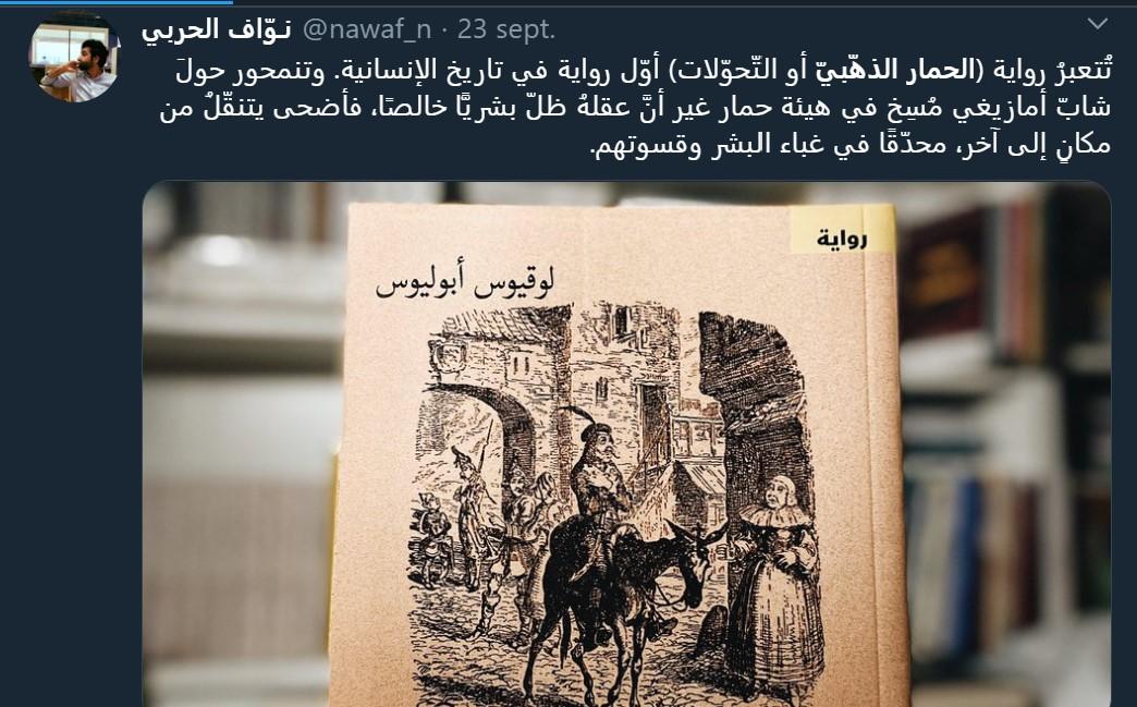 أول رواية في التاريخ