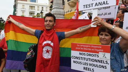 وقفة احتجاجية في تونس مطالبة بحقوق المثليين والحريات والحقوق الفردية