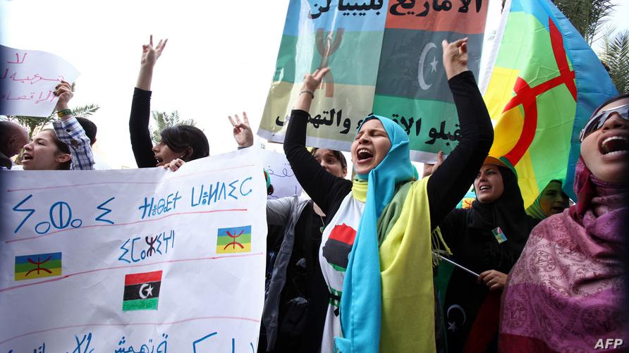 من إحدى مظاهرات أمازيغ ليبيا