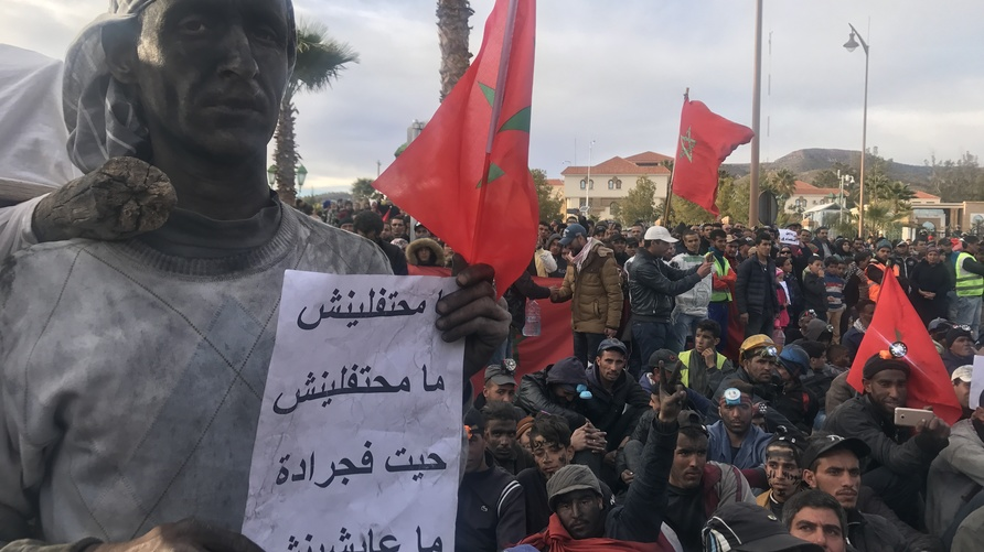احتجاجات مدينة جرادة - أرشيف