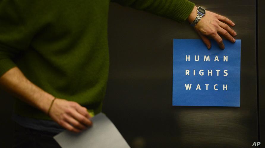 شعار منظمة هيومن رايتس ووتش