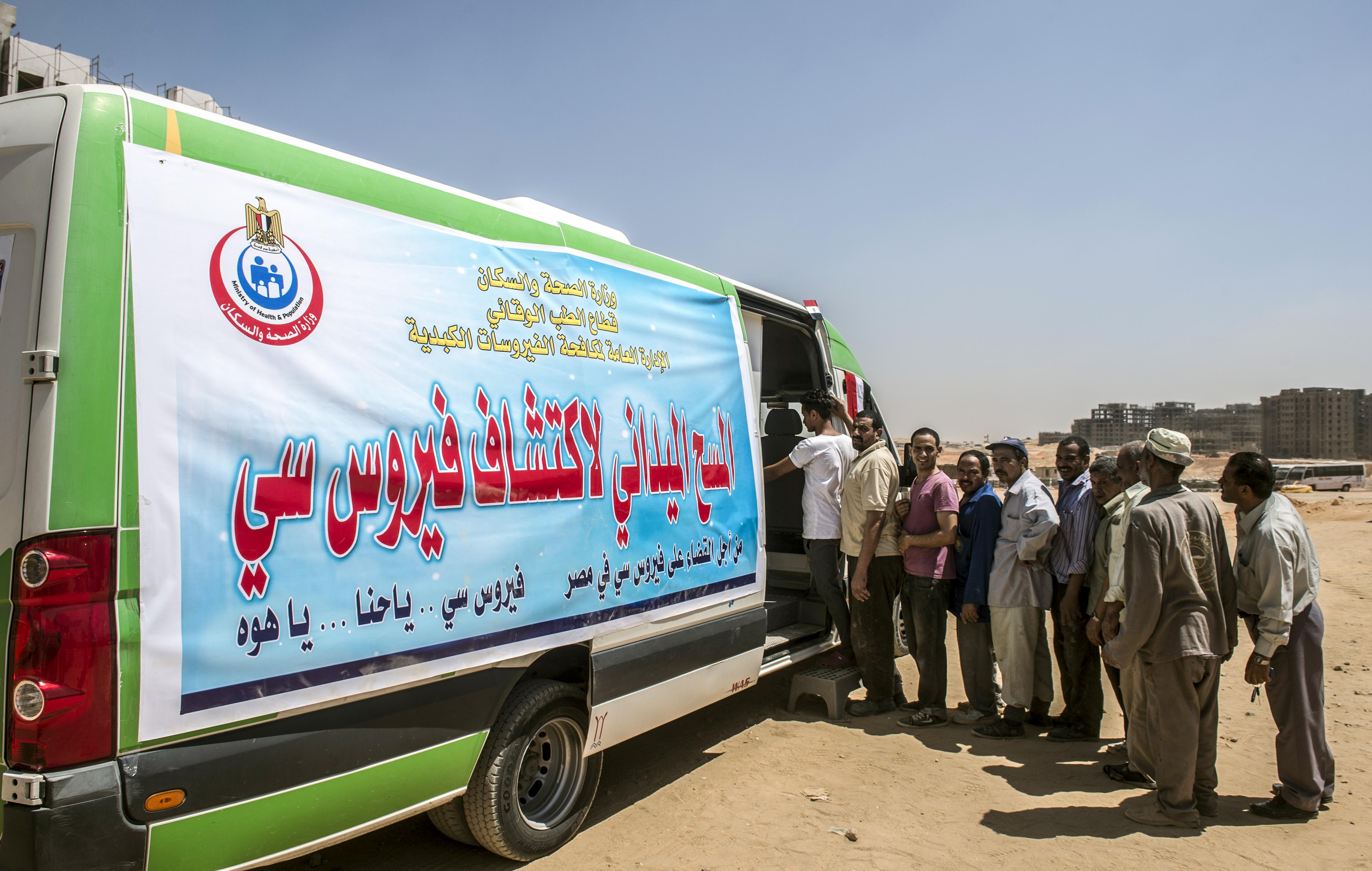 سيارة تابعة لوزارة الصحة للكشف عن مرضى فيروس سي