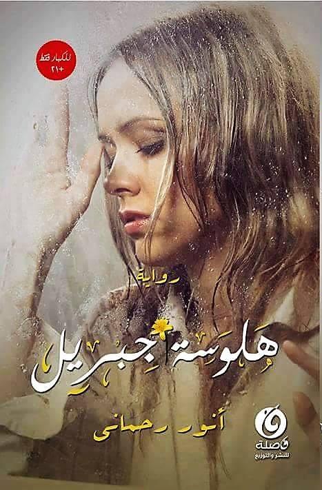 غلاف رواية هلوسة جبريل لأنور رحماني