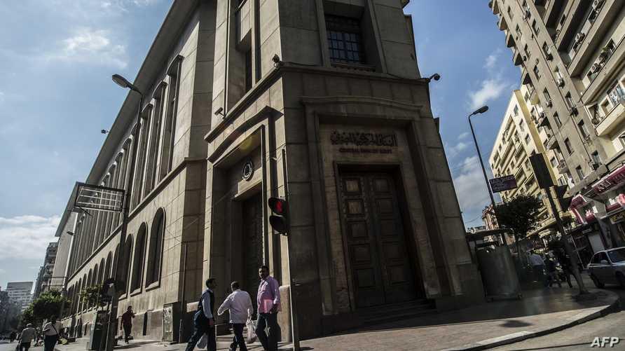 البنك المركزي المصري وسط العاصمة القاهرة