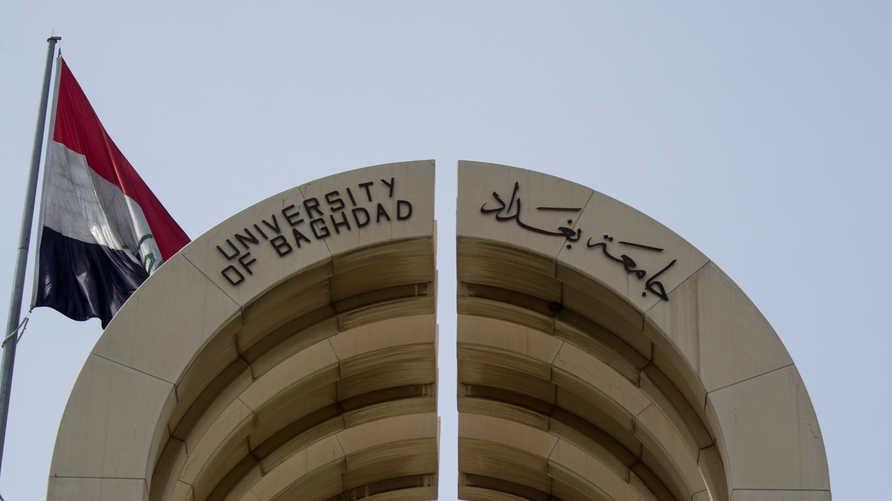 مبنى جامعة بغداد