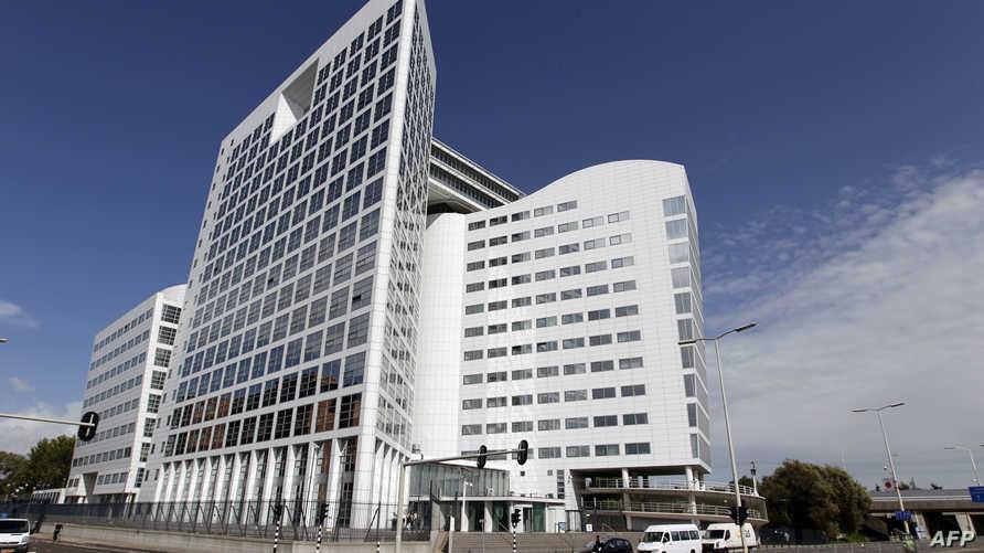 مقر المحكمة الجنائية الدولية