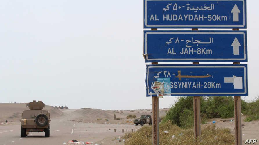 قوات مدعومة من التحالف الذي تقوده السعودية في اليمن قرب الحديدة