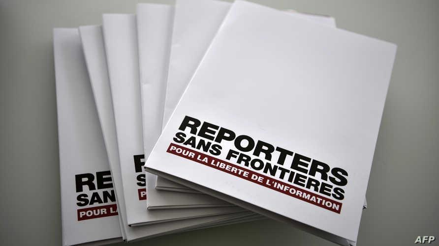 شعار منظمة مراسلون بلا حدود