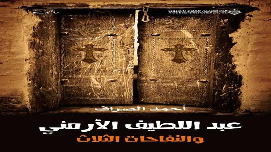 غلاف رواية عبد اللطيف الأرمني