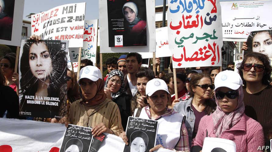 تظاهرة في المغرب عام 2012 للمطالبة بمحاسبة المغتصبين
