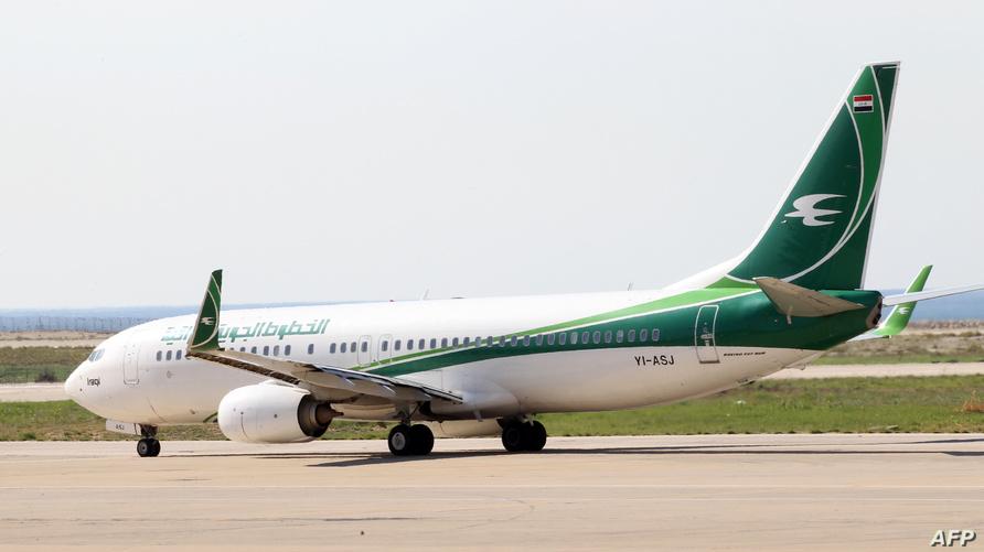 طائرة تابعة للخطوط الجوية العراقية