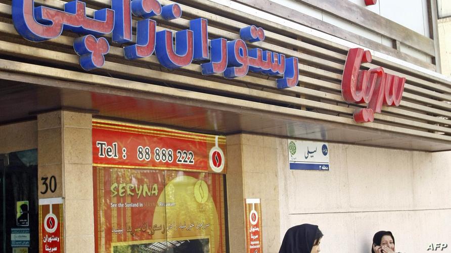 إيرانيات يستخدمن الهاتف النقال