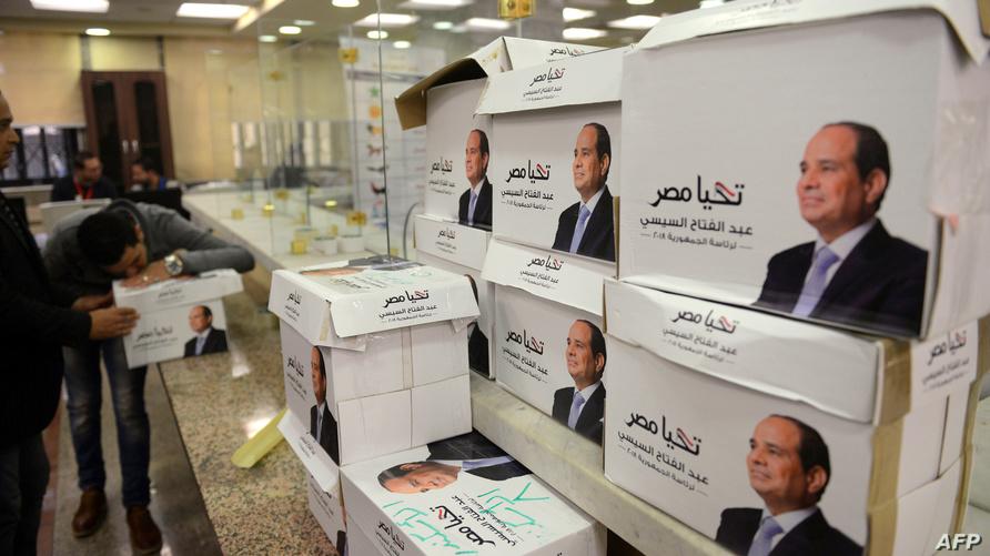 جانب من أوراق ترشح الرئيس المصري عبد الفتاح السيسي في الانتخابات المقبلة