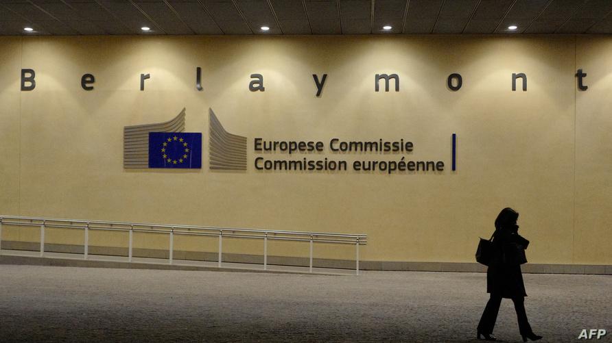 مبنى مفوضية الاتحاد الأوروبي