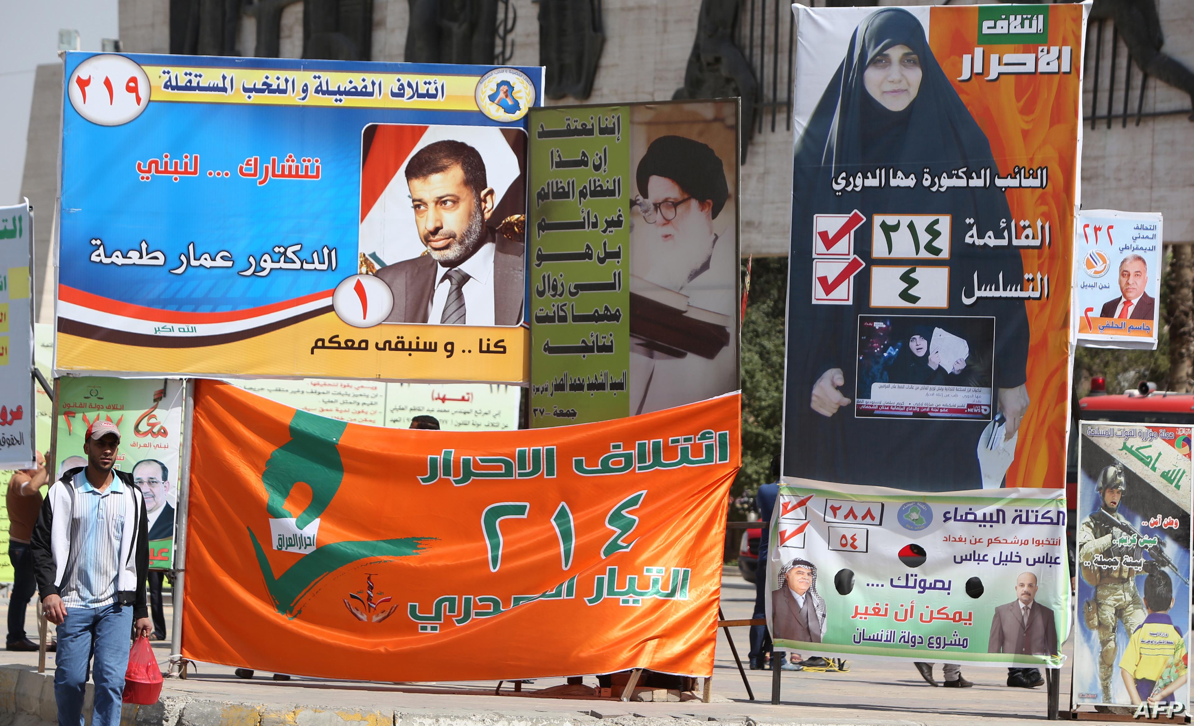 طرائف الانتخابات العراقية.. دجاج بطعم السياسة ومرشحات بصور أزواجهن | Radiosawa