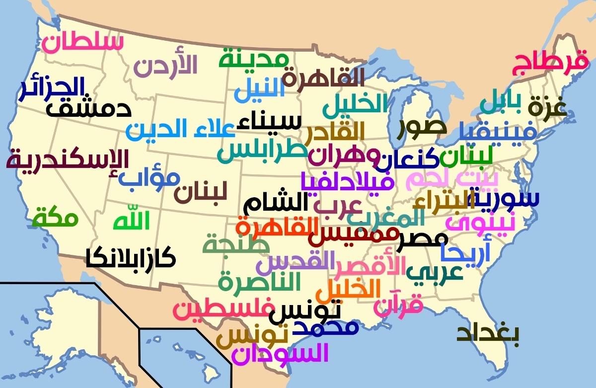 مئات المدن الأميركية بأسماء مدن ودول عربية Radiosawa