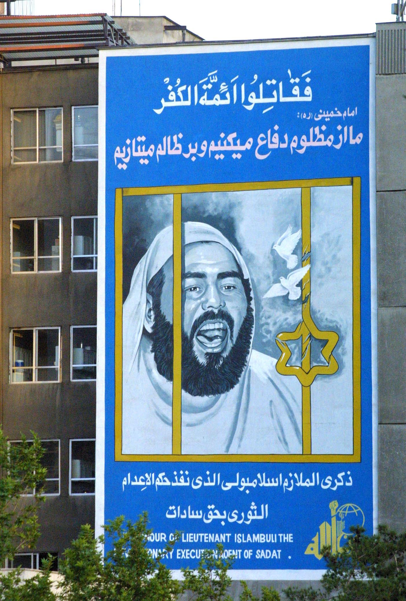 جدراية كبيرة لخالد الإسلامبولي، قائد عملية اغتيال أنور السادات، في طهران