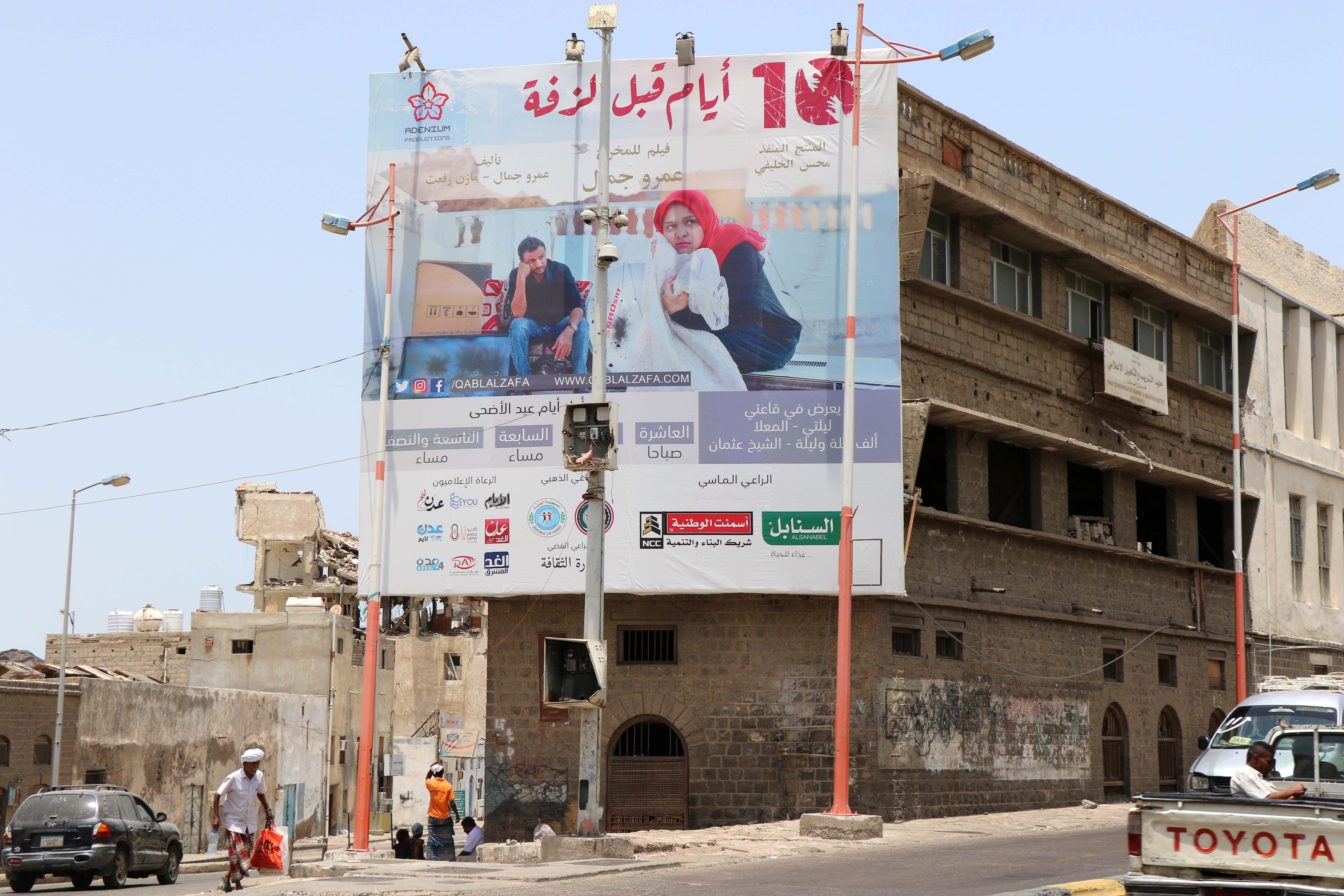 """لوحة إعلانية للفيلم اليمني المحلي """"10 أيام قبل الزفاف"""" في عدن"""