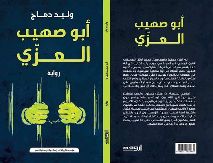 رواية أبو صهيب العزي لوليد دماج
