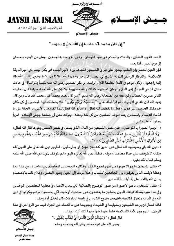 في نوفمبر الماضي أصدر جيش الإسلام بيانا ينعى فيه زعيم داعش أبا بكر البغدادي