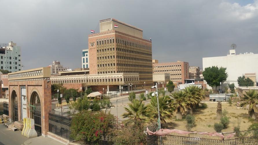 مقر البنك المركزي اليمني في العاصمة اليمنية صنعاء/إرفع صوتك
