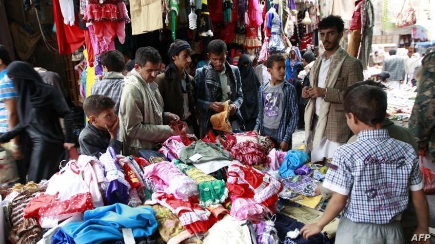 يمنيون يتسوقون في أسواق صنعاء/وكالة الصحافة الفرنسية