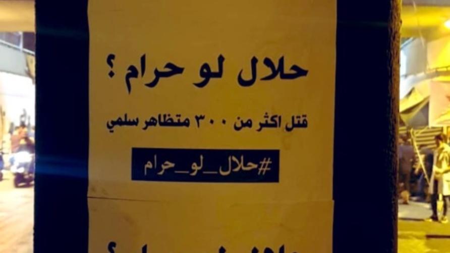 عراقيون يطلقون هاشتاق لبيان رأي المراجع الدينية بشأن قتل المتظاهرين