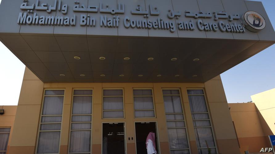 مركز محمد بن نايف للمناصحة/وكالة الصحافة الفرنسية