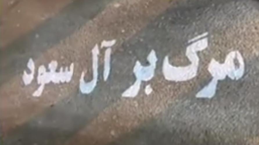 شعار مناهض للسعودية كتبه إيرانيون في كربلاء/من فيديو