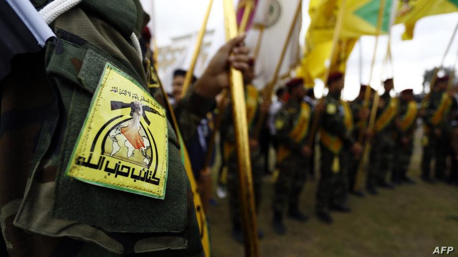 وضعت كتائب حزب الله على قائمة العقوبات الأميركية سنة 2009.