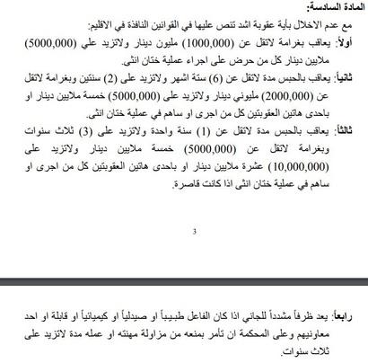 من قانون مناهضة العنف الأسري / كردستان العراق