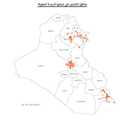 شملت الدراسة 4000 أسرة نازحة في أربع محافظات عراقية